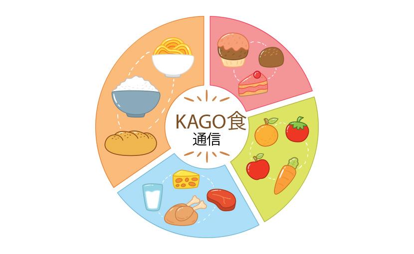 KAGO食通信